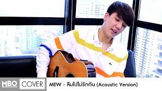 ลืมไปไม่รักกัน (Acoustic ver.) Cover by Mew MBO