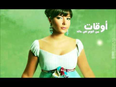 Assala - Awaat   اصاله - اوقات - YouTube.flv