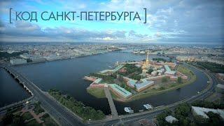 Код Санкт-Петербурга - 25 лет в Списке ЮНЕСКО