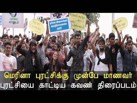 Jallikattu - மெரினா புரட்சிக்கு முன்பே மாணவர் புரட்சியை காட்டிய கவண் திரைப்படம் - kavan audio launch Latest Tamil Cinema News Video  Latest Tamil Cinema News Vijay Sethupathi Madonna Sebastian  -~-~~-~~~-~~-~- Please watch: