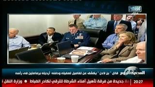 قاتل بن لادن يكشف عن تفاصيل تصفيته ودفنه: أرديته برصاصتين فى رأسه
