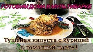 Тушёная капуста с курицей в томатной пасте. ГОТОВИМ ДОМА В МУЛЬТИВАРКЕ