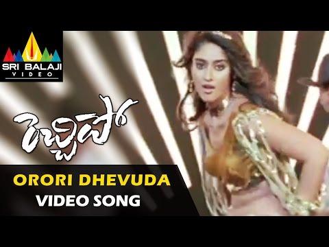 Rechipo Video Songs   Orori Devuda Anjaneyuda Video Song   Nitin, Ileana   Sri Balaji Video