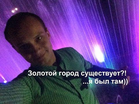 Золотой город?! ...я был там)) Ведущий Сергей Кириченко