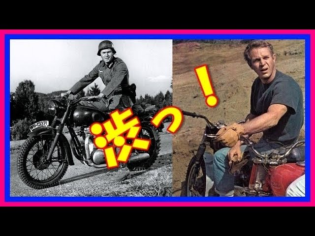 【お宝】「シブい!」 名優スティーブ・マックィーンとバイクたち