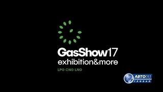 Выпуск 6. GAS SHOW 2017. Продукция GREENGAS и PREMIUM оборудование LANDIRENZO!