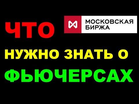 Как торговать фьючерсами на московской бирже
