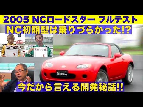 開発秘話収録! 初期型NCロードスターはコントロール性がNG!?【Best MOTORing】2005