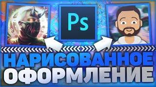 Как Сделать Шапку и Аватарку в Рисованном Стиле?! - Adobe Photoshop