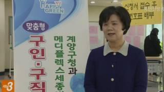 2016.12.06_구인·구직 만남의 날 행사 개최썸네일