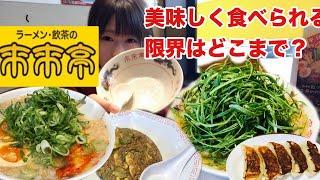 ラーメン・飲茶の来来亭松崎店 アクセス 河渡マーケットシティー近く 住...