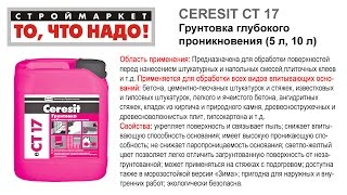 CERESIT CT 17 Грунтовка глубокого проникновения 5л, 10л - грунтовка Церезит СТ 17(Строймаркет