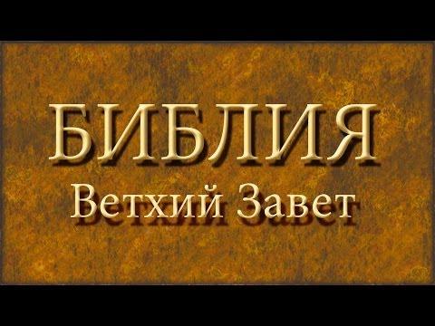 Библия онлайн. Читать бесплатно. C поиском. Толкование