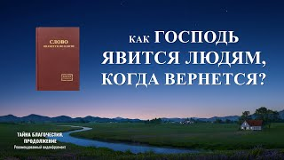 Христианский фильм «Тайна благочестия. Продолжение» Как Господь явится людям, когда вернется? (Видеоклип 1/6)