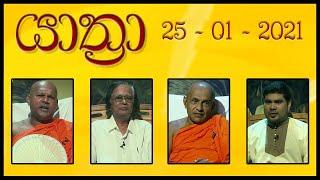 YATHRA - යාත්රා | 25 - 01 - 2021 | SIYATHA TV Thumbnail
