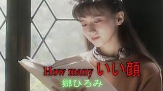 How many いい顔 (カラオケ) 郷ひろみ