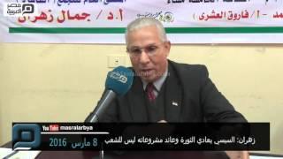مصر العربية |  جمال زهران: فريق الرئيس فاشل وينبغي فرض الاقامة الجبرية على رجال مبارك