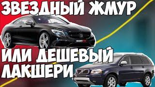 Звездный Жмур и недорогой лакшери. Volvo XC90 & Mercedes С217