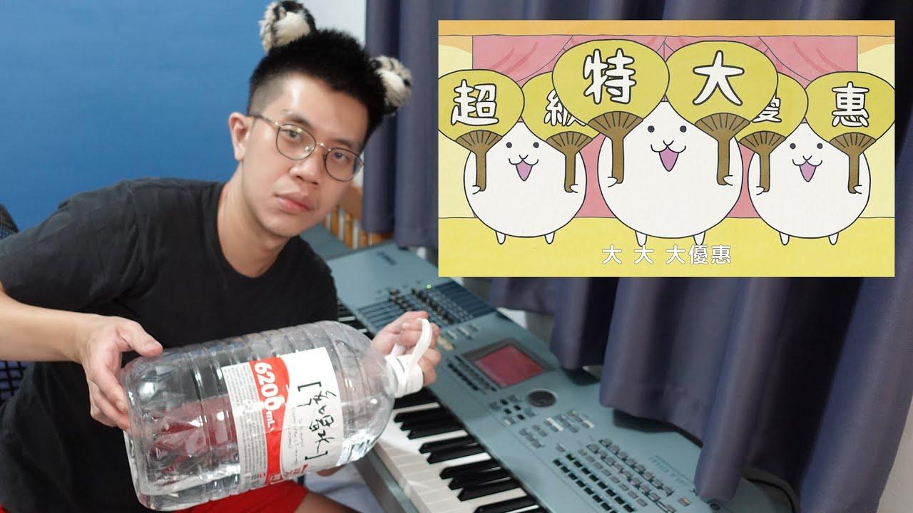 【貓咪大戰爭】6週年電視廣告 cover by 小尾巴 (與魔鞋啾啾2小時前上傳同款歌曲)
