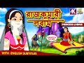 রাজকুমারী লবাম - Princess Labam | Rupkothar Golpo | Bangla Cartoon | Bengali Fairy Tales |Koo Koo TV