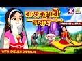 Download lagu রাজকুমারী লবাম - Princess Labam | Rupkothar Golpo | Bangla Cartoon | Bengali Fairy Tales |Koo Koo TV