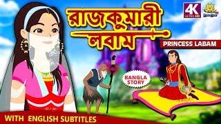 রাজকুমারী লবাম - Prinzessin Labam | Rupkothar Golpo | Bangla Cartoon | Bengali Fairy Tales |Koo Koo-TV