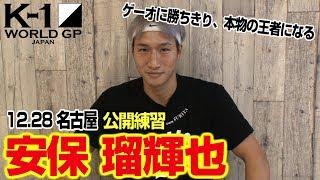 「K-1 WORLD GP」12.28(土)名古屋大会 安保瑠輝也 公開練習 ゲーオを倒し切り、誰もが認めるK-1王者へ!!