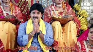 Pawan Singh New Bhojpuri Chhath Song Status 2019
