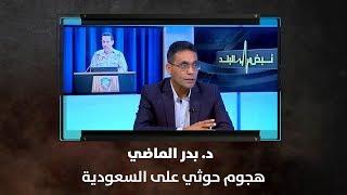 د. بدر الماضي - هجوم حوثي على السعودية