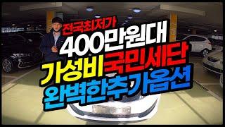 400만원대 가성비 국민세단 추가옵션까지 완벽한 K5 …