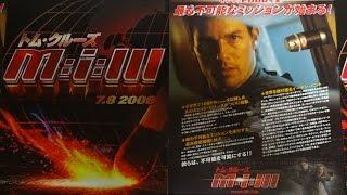 M:i:III (A) (2006) 映画チラシ トム・クルーズ  毎日大量動画アップ中