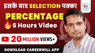Free Complete video of Percentage by Rakesh Yadav Sir. (Paid Video is now Free Original Video )