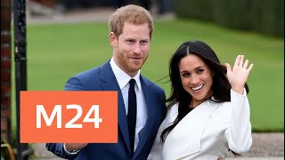 Самая дорогая свадьба в мире принца Гарри и Меган Маркл - Москва 24