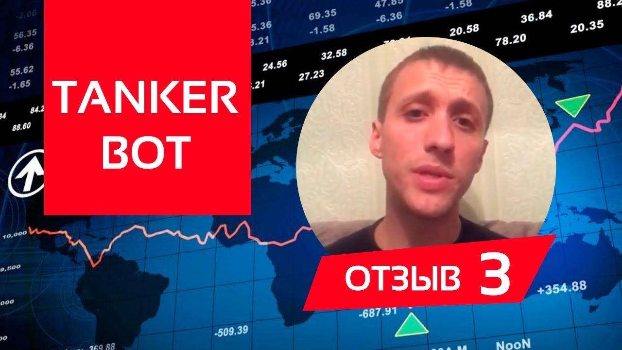 Робот для бинарных опционов ТанкерБОТ - отзыв | тип счета бинарных опционов