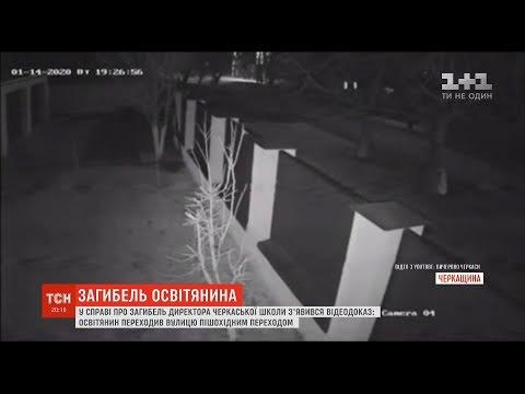 ТСН: Директора черкаської школи збили на пішохідному переході – з'явилося відео з камери спостереження