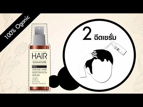 Herb Plus Ginseng Signature Hair Serum สมุนไพรดูแลผม