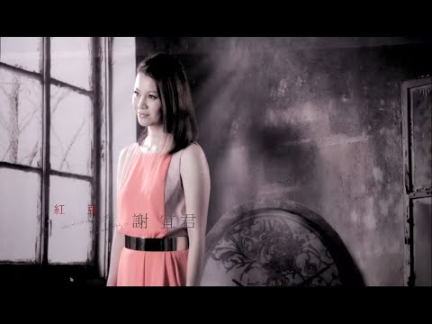 【MV大首播】謝宜君-紅豆(官方完整版MV) HD【三立八點檔『甘味人生』主題曲】