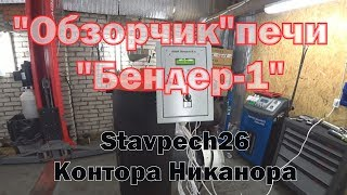 "Обзор печи ""Бендер-1"" от Stavpech26-(Контора Никанора)"