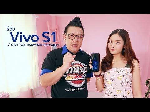 ล้ำหน้าโชว์ รีวิว Vivo S1 ดีไซน์สวย เซ็กซี่ สะดุดตา จอชัด กล้อง AI โดนใจในราคาคุ้มๆ Vivo S1 vivo
