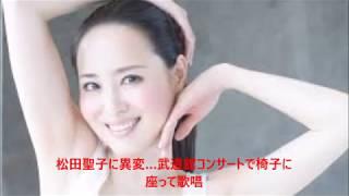 歌手の松田聖子(55)が、8日に東京・北の丸公園の日本武道館で行わ...