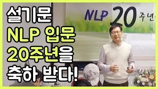 설기문 NLP 입문 20주년을 축하 받다!