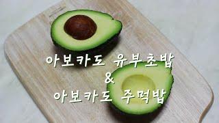 ENG) 맛있는 아보카…