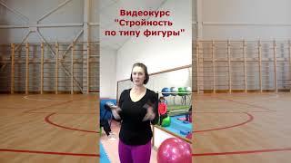 Программа Стройность по типу фигуры  для женщин 50  Универсальные упражнения