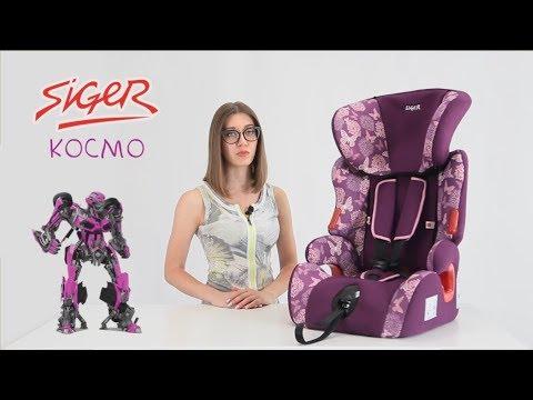 Обзор. Кресло трансформер Siger Космо для детей от 1 года до 12 лет