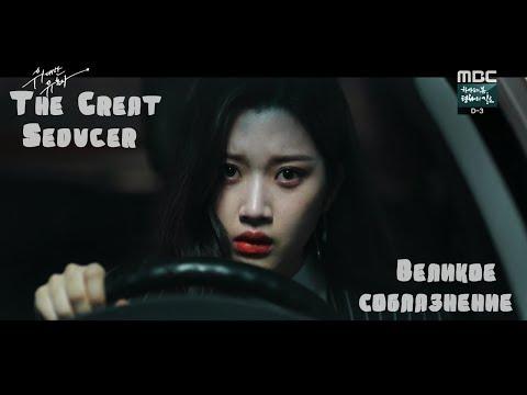 Клип к дораме // Игра в любовь ♥ Великое соблазнение // The Great Seducer