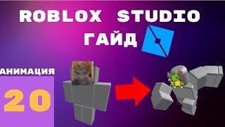 Как сделать анимацию в roblox studio #20 l Roblox Studio Гайды / Уроки l | 1 часть |