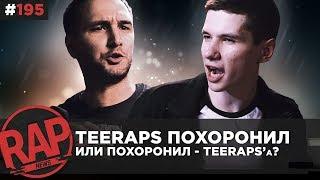 VERSUS: ФИНАЛ | SCHOKK | ХАСКИ | СКРУДЖИ RapNews #195