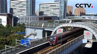 新闻观察:中国城市轨道交通发展迅速 |《中国新闻》CCTV中文国际 - YouTube