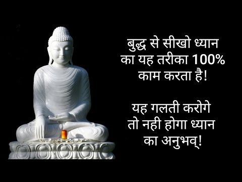 Meditation by Gautam Buddha in Hindi