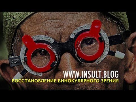 Как восстановить бинокулярное зрение